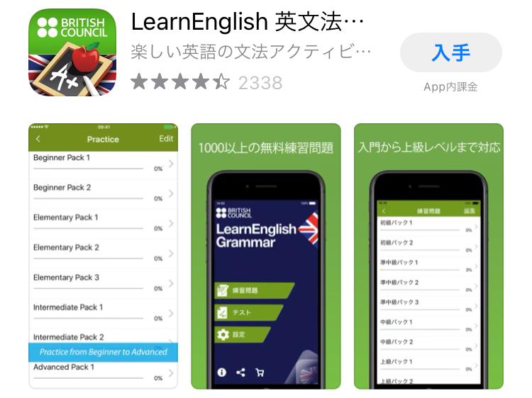 LearnEnglish 英文法