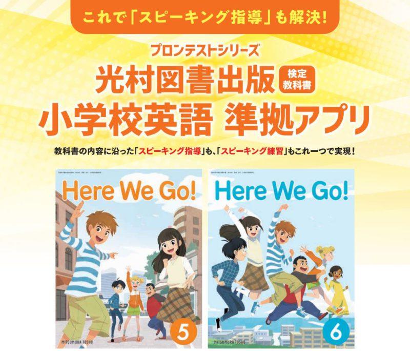 小学校英語準拠アプリ