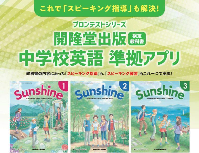 開隆堂出版 Sunshine English course 中学校
