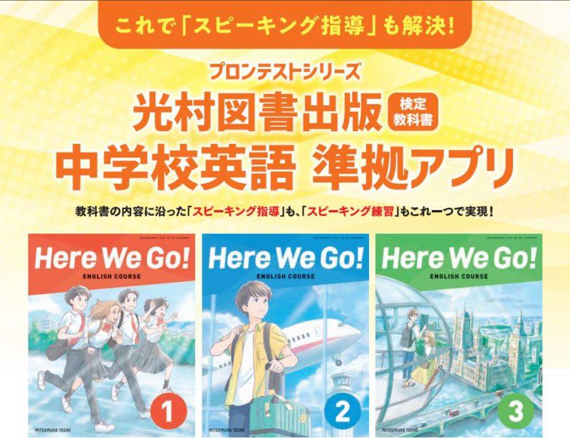 光村図書出版 Here We Go! 中学校